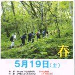 黒森山登山「春」のサムネイル